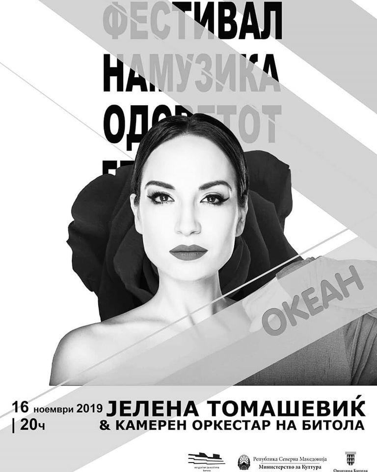 16.11.2019. - Bitola, sa Makedonskom filharmonijom